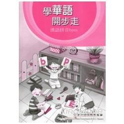 學華語開步走-漢語拼音bpm習作