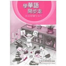 學華語開步走-注音符號ㄅㄆㄇ習作
