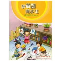 學華語開步走-漢語拼音bpm課本