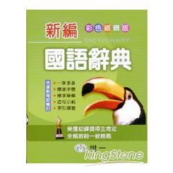 彩色新編國語辭典(50K)