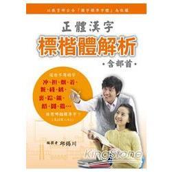 正體漢字標楷體解析(含部首)