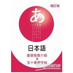 日本語基礎發音介紹&五十音習字帖增訂版(1MP3)