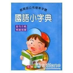 國語小字典