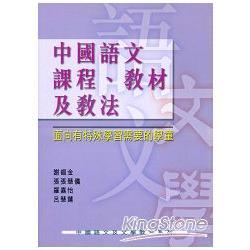 中國語文課程.教材及教法 : 面向有特殊學習需要的學童 /