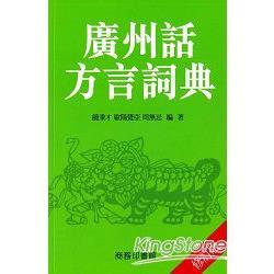 廣州話方言詞典(修訂版)