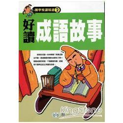 好讀成語故事
