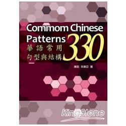 華語常用句型與結構330