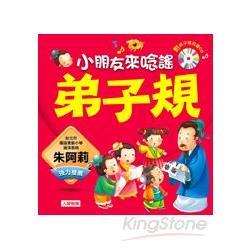 弟子規(附CD):語文小百科(1)