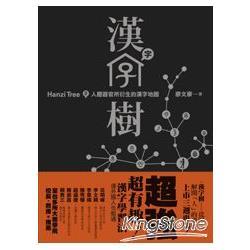 漢字樹 = : Hanzi tree.