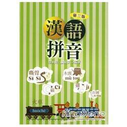 漢語拼音(羅.盧)