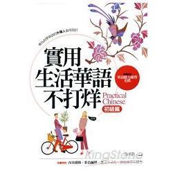實用生活華語不打烊:專為初學華語的外籍人士所設計初級篇