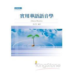 實用華語語音學 = Chinese phonetics /