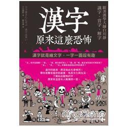 漢字原來這麼恐怖:跟著漢學大師白川靜識字.賞字.解字