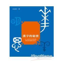 漢字的秘密  :古人造字的奇思妙想隱涵著無數的秘密/