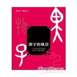 漢字的風景:古人造字的奇思妙想呈現了多樣的面貌