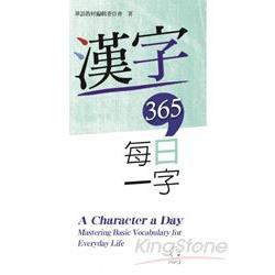 漢字365:每日一字