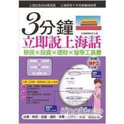3分鐘立即說上海話-羅馬拼音對照,30秒全部記住( 附贈MP3)