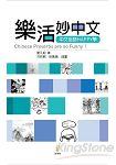 樂活妙中文:中文俗語HAPPY學 Chinese proverbs are so funn