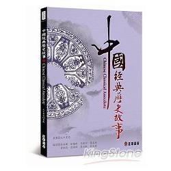 中國經典歷史故事
