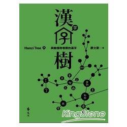 漢字樹,與動植物相關的漢字