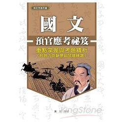 預官應考祕笈:國文
