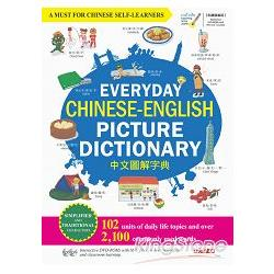 中文圖解字典(點讀擴編版