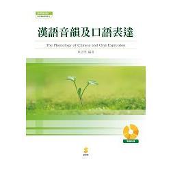 漢語音韻及口語表達 = The phonology of Chinese and oral expression