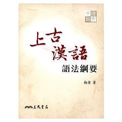 上古漢語 : 語法綱要