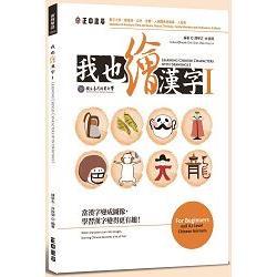 我也繪漢字I
