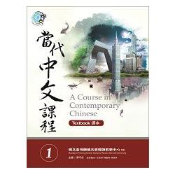 當代中文課程. A course in contemporary Chinese /