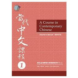 當代中文課程. 教師手冊 = A course in contemporary Chinese : teacher
