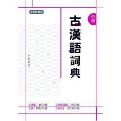 中華古漢語詞典(全新修訂版)