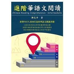 進階華語文閱讀 = Chinese reading comprehension : intermediate