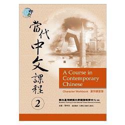 當代中文課程,漢字練習簿