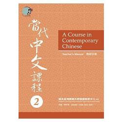 當代中文課程2 : 教師手冊 = A course in contemporary Chinese : teacher