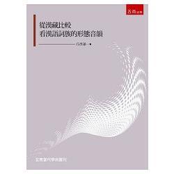 從漢藏比較看漢語詞族的形態音韻