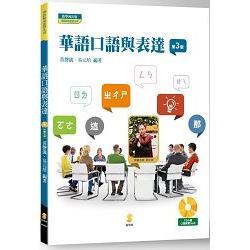 華語口語與表達