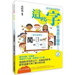 這些字-原來都有關係:漢字演化超有趣2:生活器物篇