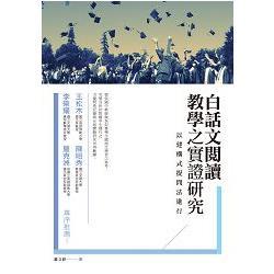 白話文閱讀教學之實證研究 : 以建構式提問法進行 /