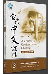 當代中文課程作業本 3