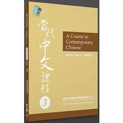 當代中文課程,教師手冊