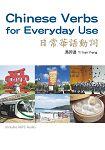 日常華語動詞_Chinese Verbs for Everyday Use ^(附MP3^