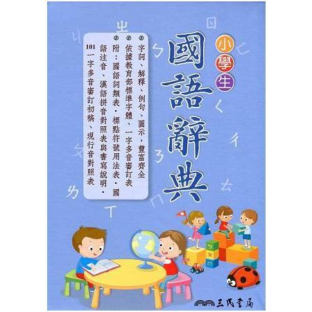 小學生國語辭典(三版四刷修正)
