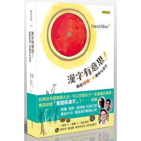 漢字有意思!:跟著劉墉一家趣味玩漢字
