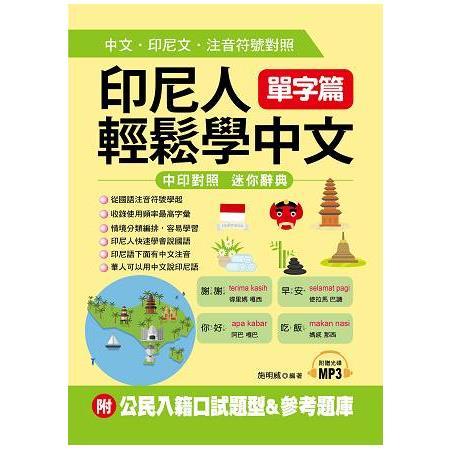 印尼人輕鬆學中文:單字篇