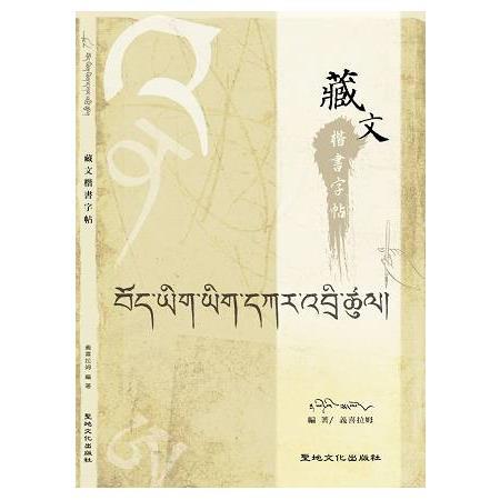 藏文楷書字帖