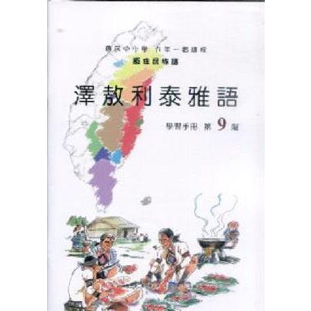 原住民族語澤敖利泰雅語第九階學習手冊