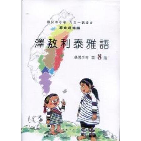 原住民族語澤敖利泰雅語第八階學習手冊