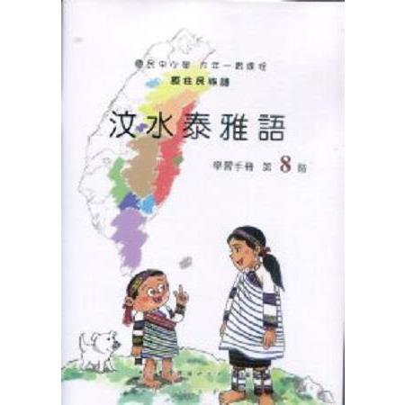 原住民族語汶水泰雅語第八階學習手冊