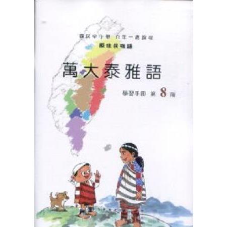 原住民族語萬大泰雅語第八階學習手冊